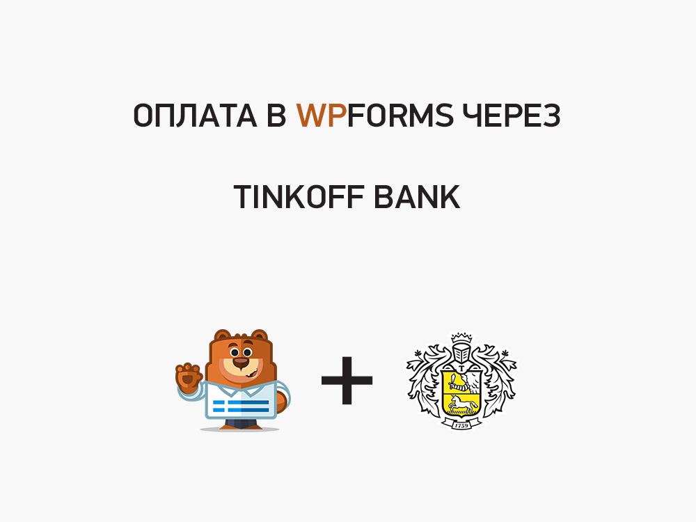 Платёжный шлюз Тинькофф для WPForms – WooDev